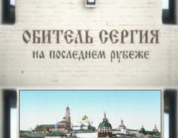 Фильм Обитель Сергия. На последнем рубеже