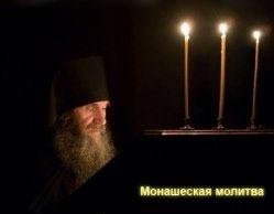 Фильм Монашеская молитва