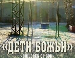 Фильм Дети Божьи