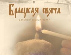 Фильм Братская свеча смотреть онлайн