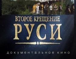 Фильм Второе крещение Руси смотреть онлайн
