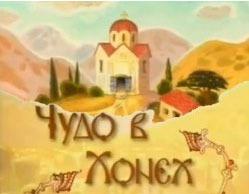 Мультфильм Чудо в Хонех