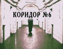 Фильм Коридор № 6 смотреть онлайн