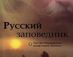 Фильм Русский заповедник