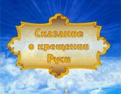 Мультфильм Сказание о Крещении Руси смотреть онлайн