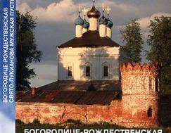 Фильм Богородице-Лукианова Пустынь смотреть онлайн