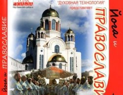 Фильм Йога и Православие смотреть онлайн