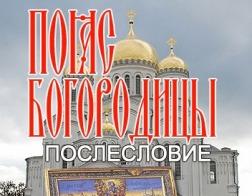 Фильм Пояс Богородицы. Послесловие смотреть онлайн