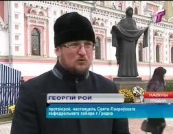 Новости ТРК Гродно: Сюжет Пакроўскае Свята