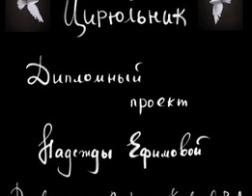 Мультфильм Цирюльник