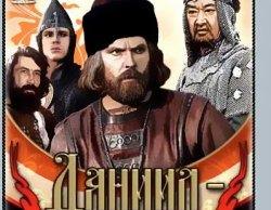 фильм Даниил - князь Галицкий смотреть онлайн