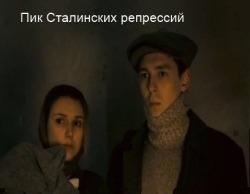 Фильм 1937. Пик политических репрессий