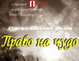 Фильм Право на чудо