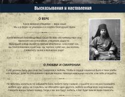 Отрывки из писем в заключении и наставления священноисповедника Афанасия (Сахарова)<br/>ИНФОГРАФИКА
