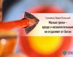 «Не потеряй верного направления – к Богу»<br/>Из наставлений схимонаха Павла Рильского