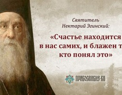 «Хочешь увидеть ангела?»<br/>Святитель Нектарий Эгинский и его наставления