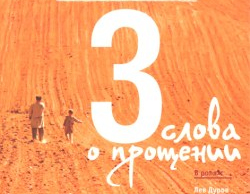 Фильм Притчи 3. Три слова о прощении