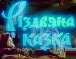 Мультфильм Рождественская сказка