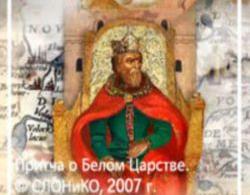 Мультфильм Путешествие белого слона к белому царю