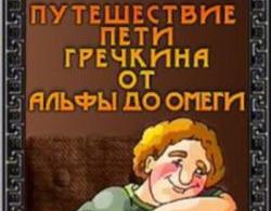 Мультфильм Путешествие Пети Гречкина