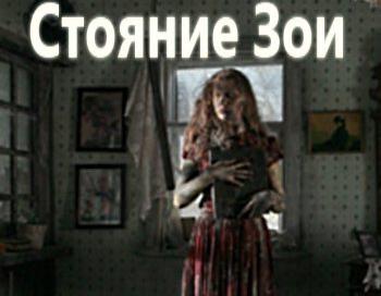 Фильм Стояние Зои