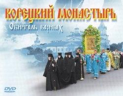 фильм Корецкий монастырь - Обитель верных