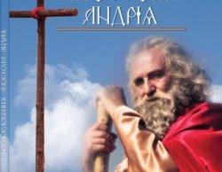 фильм  Благословение апостола Андрея