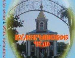 Фильм Кулевчанское чудо