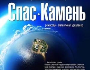 Фильм Спас-камень