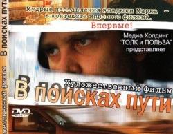 Фильм В поисках пути смотреть онлайн
