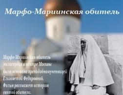 фильм Белый ангел Москвы. Марфо-Мариинская обитель