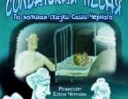Мультфильм Солдатская песня