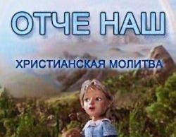 Мультфильм Отче наш