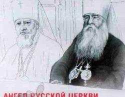 Фильм Ангел Русской Церкви против отца всех народов