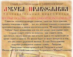 фильм Азбука православия