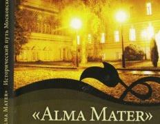 фильм Alma Mater. Исторический путь МДА