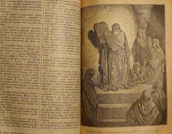 Домашние уроки Ветхого Завета<br/>Материнские заметки