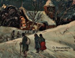 Святки<br/>Как в Российской империи отмечали Рождество Христово и Новый год