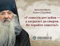 «Совесть потерять – самое страшное»<br/>Старец Павел (Груздев) и его изречения