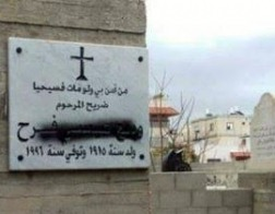 В Израиле осквернено христианское кладбище
