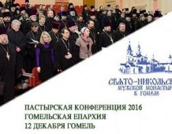 В Гомеле пройдет конференция «Стратегии пастырства в современном мире»