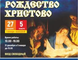 В Минске пройдёт духовно-просветительская выставка-ярмарка  «РОЖДЕСТВО ХРИСТОВО»