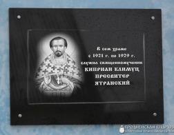 В деревне Самуйловичи установлена памятная доска в честь новомученика Киприана Климуца