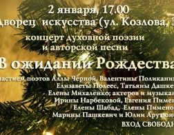 2 января в Минске состоится вечер духовной поэзии и музыки «В ожидании Рождества»