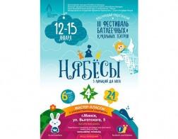 Сказка начинается: фестиваль батлеечных и кукольных театров «Нябёсы» пройдет c 12 по 15 января в Минске