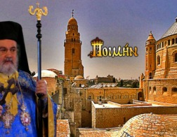 На 71-м году жизни скончался митрополит Марафонский Мелитон (Кабациклис)