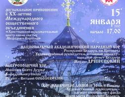 15 января в Белгосфилармонии состоится юбилейный Рождественский вечер Христианского образовательного центра