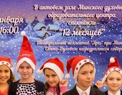 Театральная студия «Apis» покажет в здании Духовно-образовательного центра спектакль «12 месяцев»