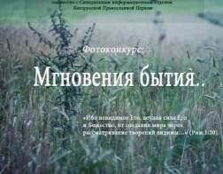 В Белорусской Православной Церкви проходит фотоконкурс «Мгновения бытия»