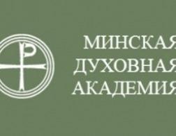 В Минске состоится международная научно-практическая конференция «Экономика, христианство и социальные институты»